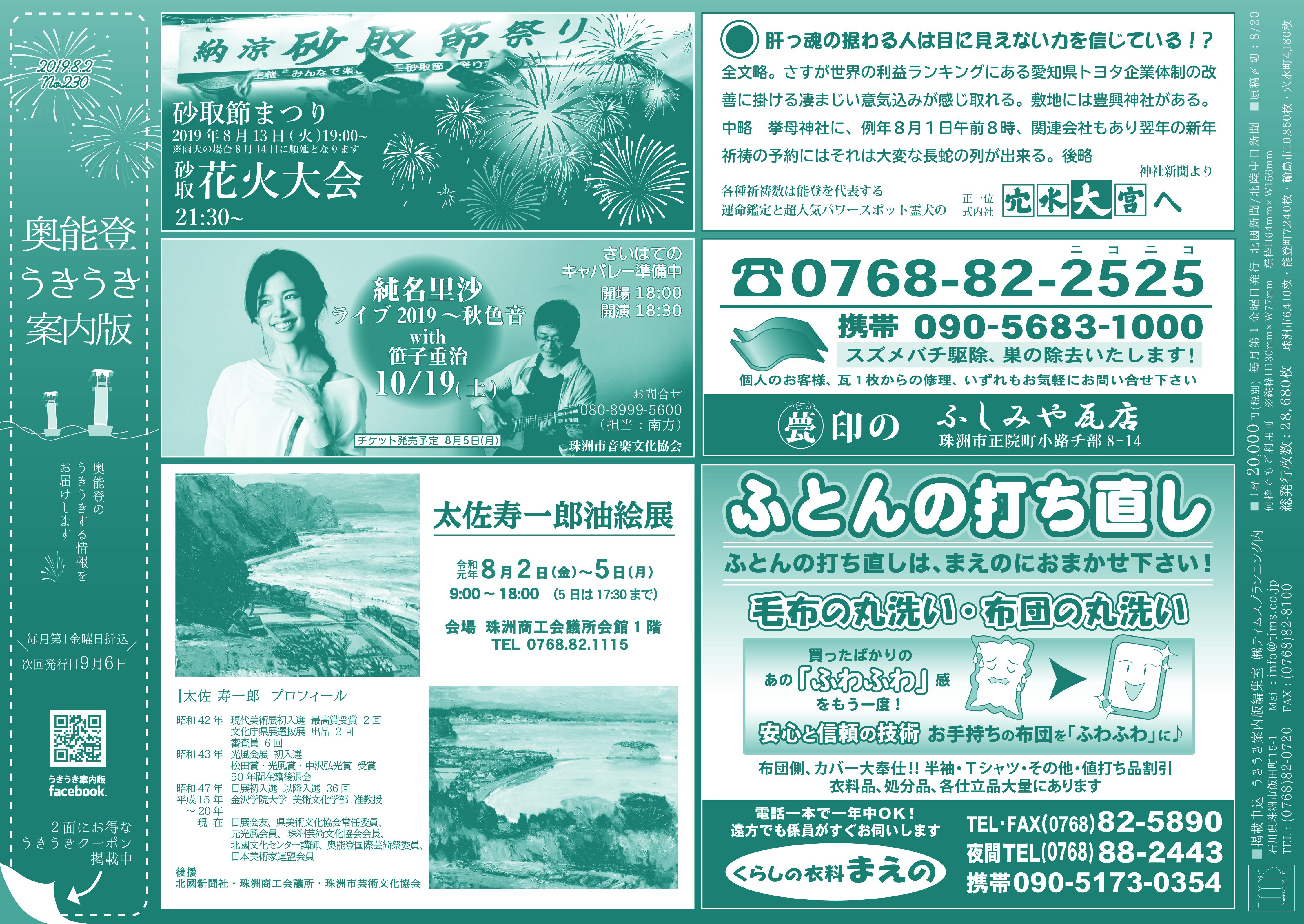 奥能登うきうき案内版No.230