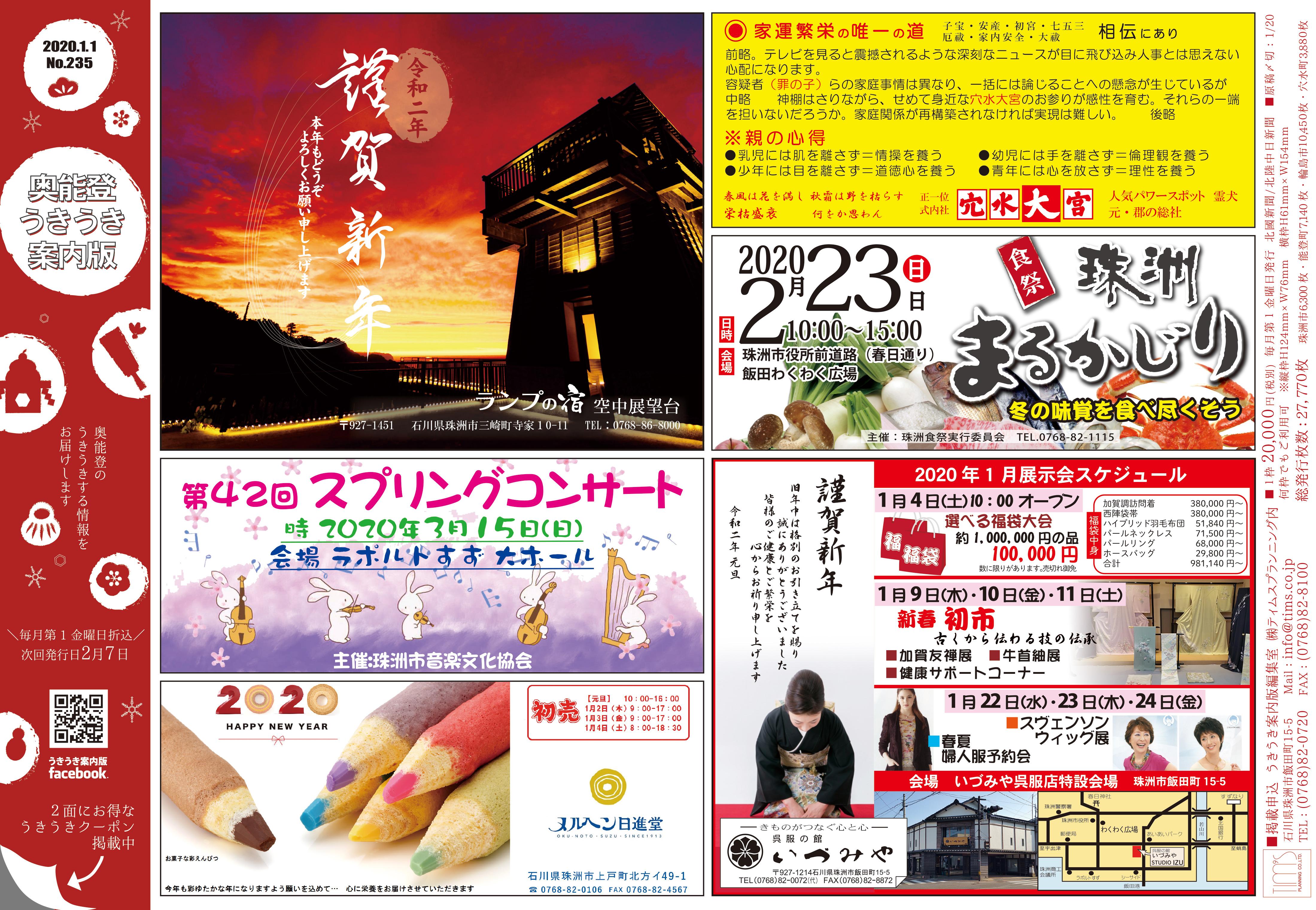 奥能登うきうき案内版No.235
